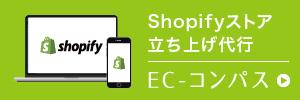 Shopifyサイトの立ち上げ代行